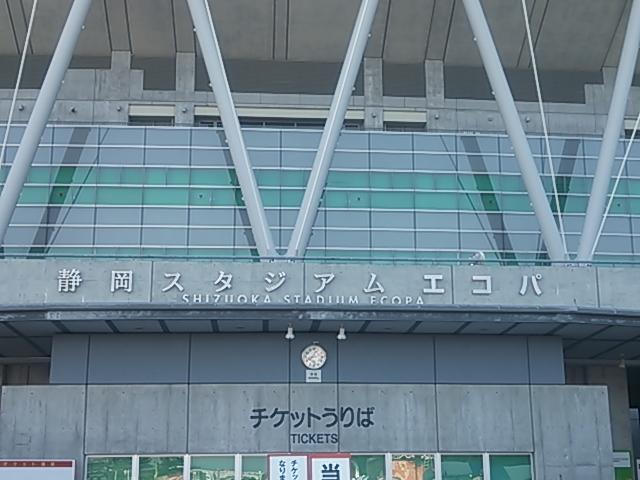 エコパ着!!