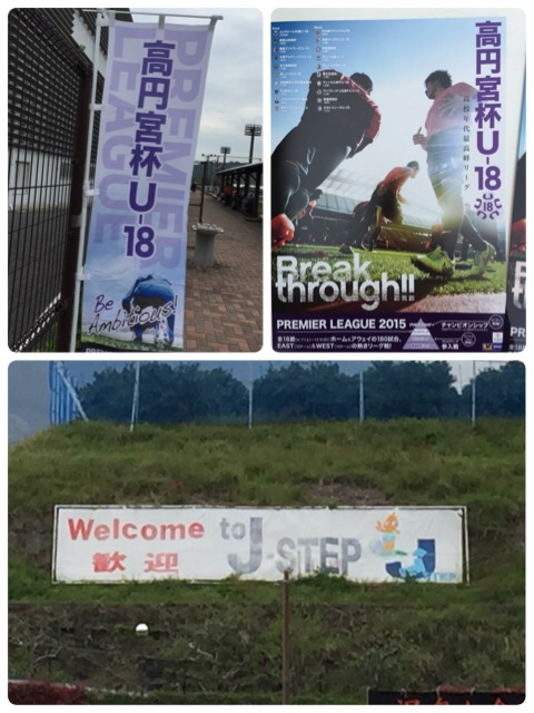 高円宮杯U18<br />  サッカープレミアリーグ!!